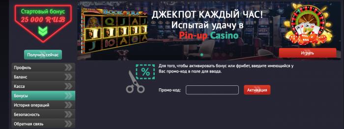промокод pinup казино